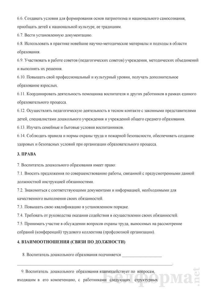 Должностная инструкция воспитателя трудового объединения в школе