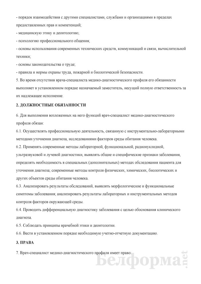 Должностная инструкция врачу-специалисту медико-диагностического профиля. Страница 2