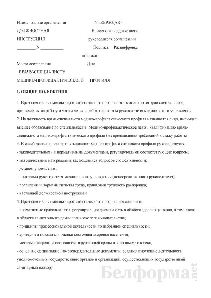 Должностная инструкция врачу-специалисту медико-профилактического профиля. Страница 1