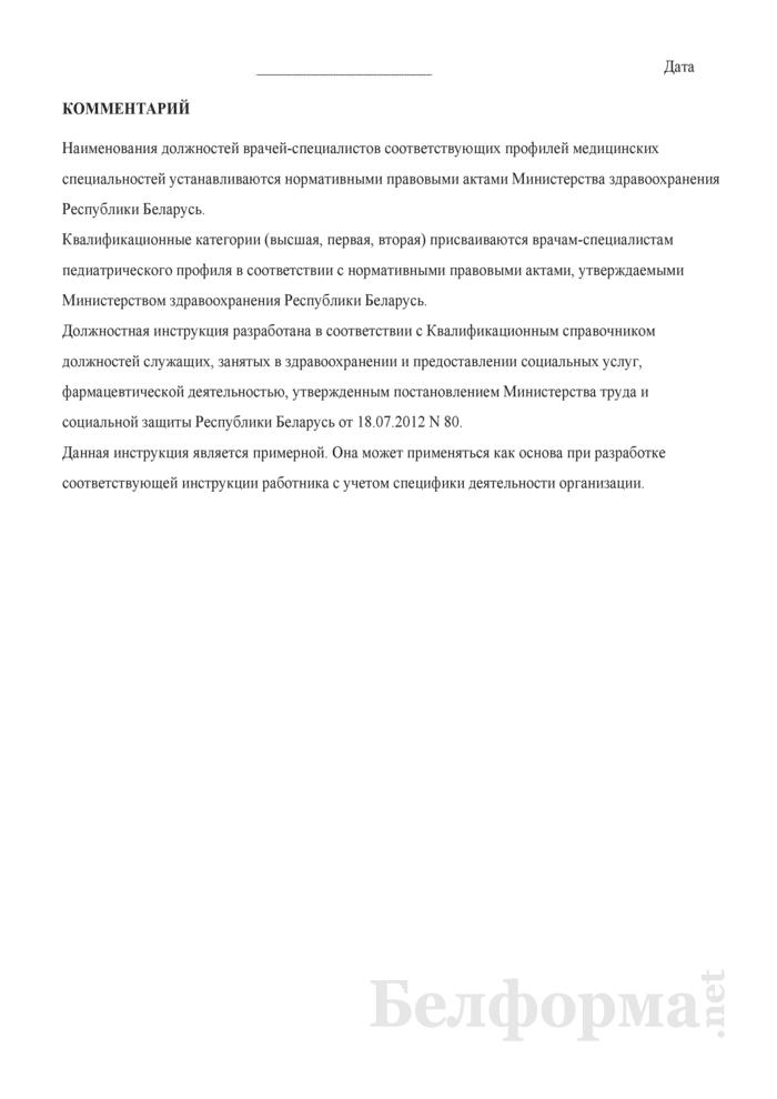 Должностная инструкция врачу-специалисту педиатрического профиля. Страница 5