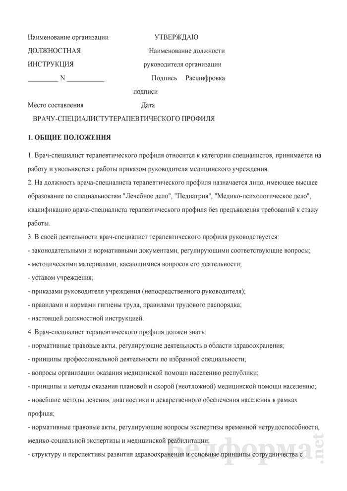 Должностная инструкция врачу-специалисту терапевтического профиля. Страница 1