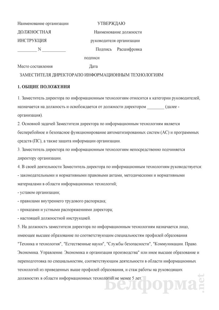 Должностная инструкция заместителя директора по информационным технологиям. Страница 1