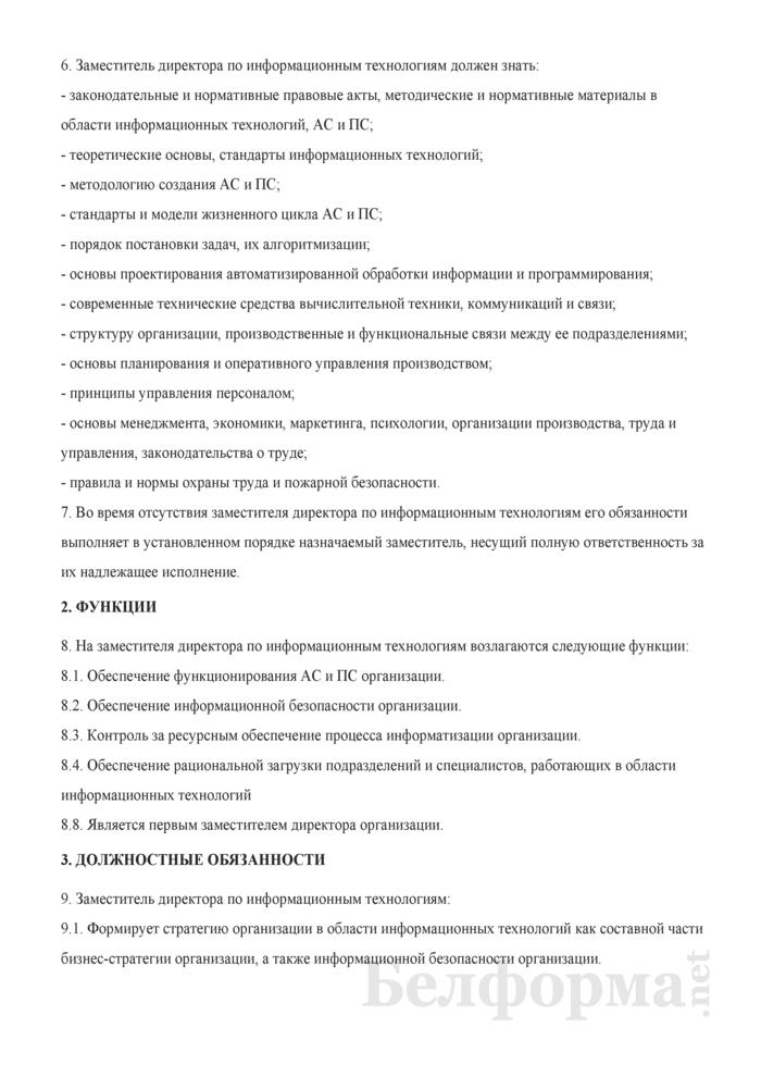 Должностная инструкция заместителю директора по информационным технологиям