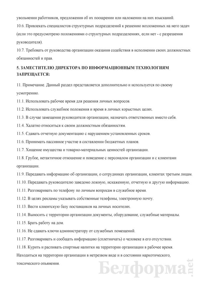 Должностная инструкция заместителя директора по информационным технологиям. Страница 4