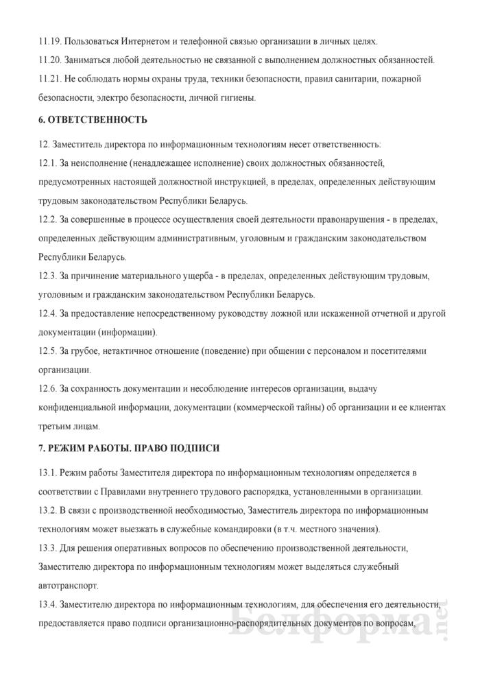 Должностная инструкция заместителя директора по информационным технологиям. Страница 5
