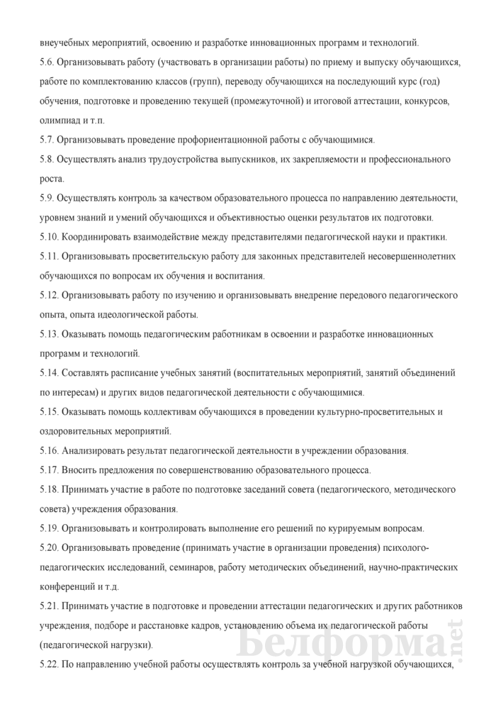 Должностная инструкция заместителю директора (начальнику, заведующему) по основной деятельности (учебной, воспитательной, учебно-воспитательной, учебно-методической, учебно-производственной работе, производственному обучению). Страница 3