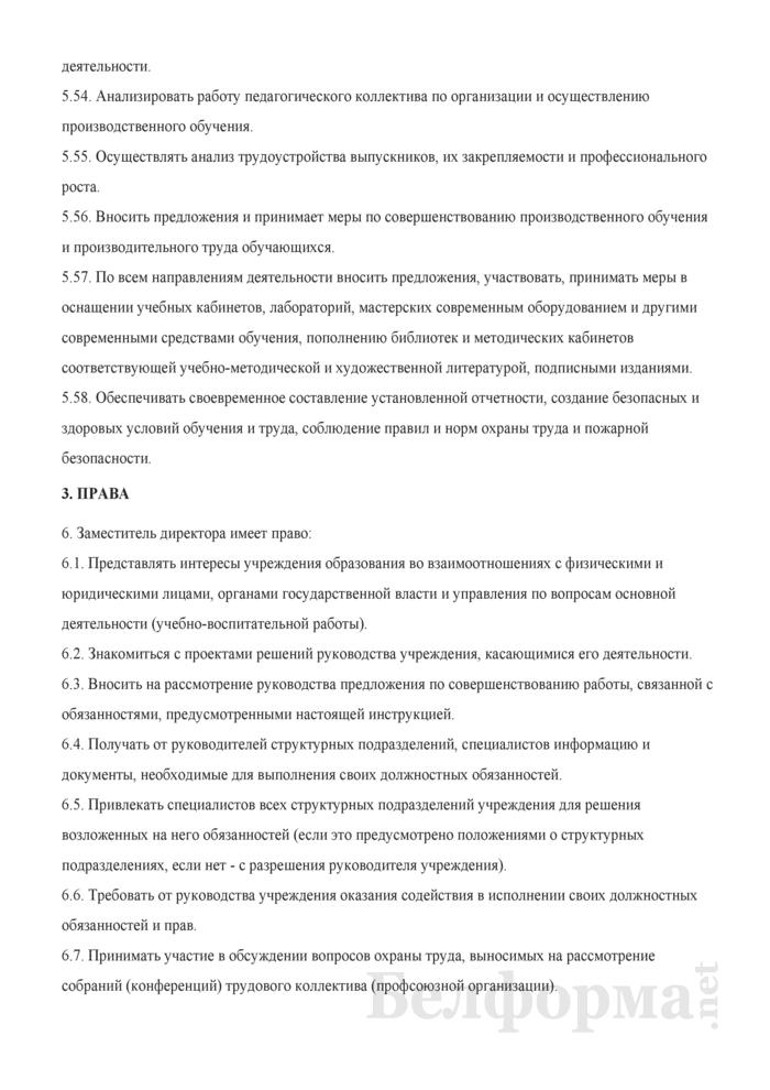 Должностная инструкция заместителю директора (начальнику, заведующему) по основной деятельности (учебной, воспитательной, учебно-воспитательной, учебно-методической, учебно-производственной работе, производственному обучению). Страница 6