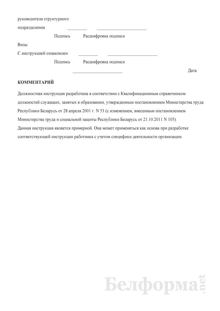 Должностная инструкция заместителю директора (начальнику, заведующему) по основной деятельности (учебной, воспитательной, учебно-воспитательной, учебно-методической, учебно-производственной работе, производственному обучению). Страница 8