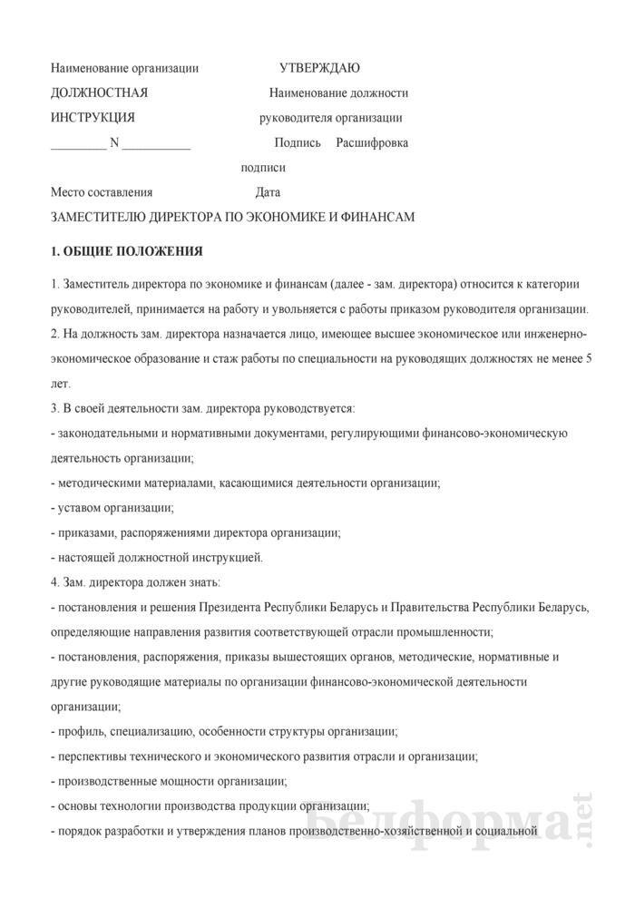 Должностная инструкция заместителю директора по экономике и финансам. Страница 1