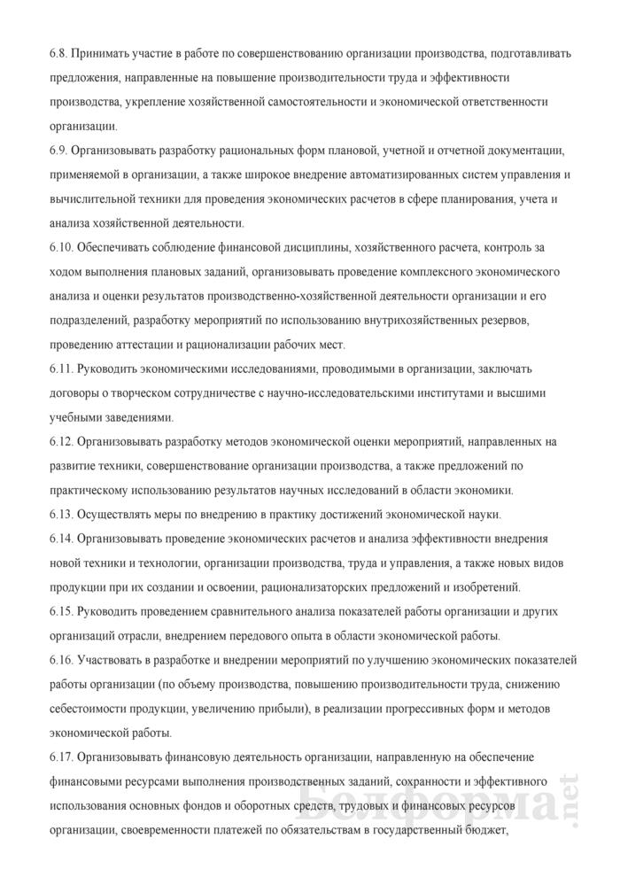 Должностная инструкция заместителю директора по экономике и финансам. Страница 4