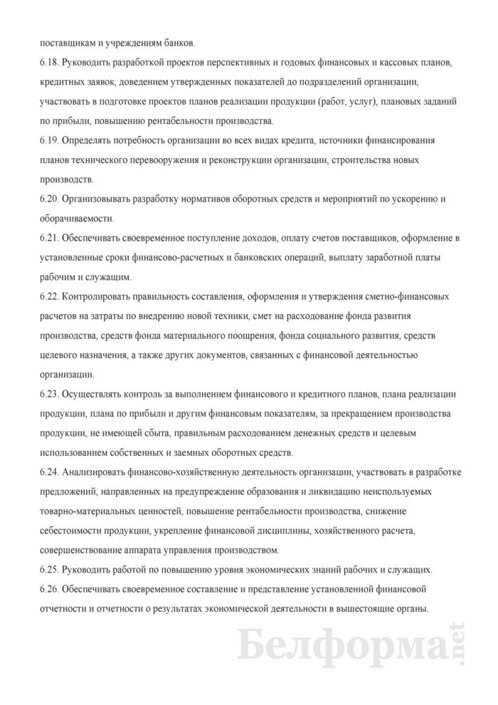 Должностная инструкция заместителю директора по экономике и финансам. Страница 5
