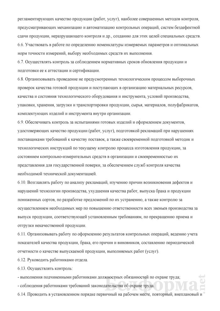 Должностная инструкция заместителю директора по качеству продукции - начальнику отдела технического контроля. Страница 3