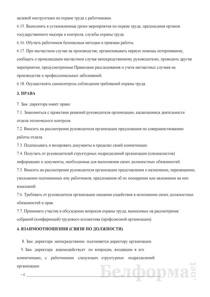 Должностная инструкция заместителю директора по качеству продукции - начальнику отдела технического контроля. Страница 4