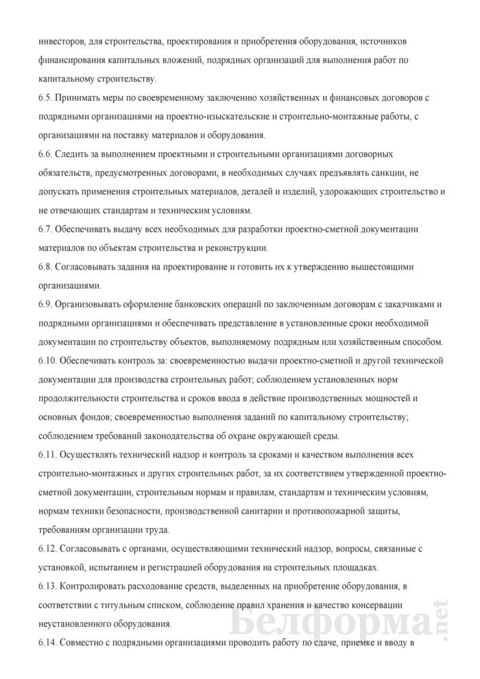 Должностная инструкция заместителя директора по капитальному строительству