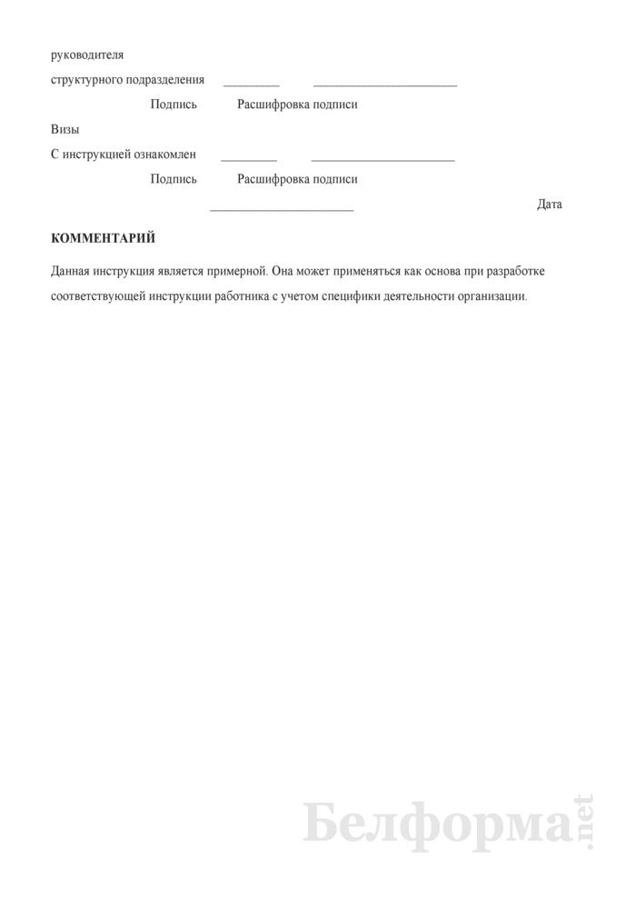 Должностная инструкция заместителю директора по персоналу. Страница 6