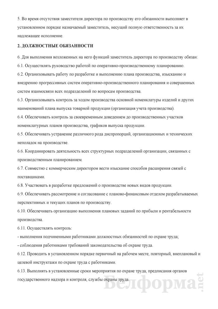 должностная инструкция руководителя предприятия по производству