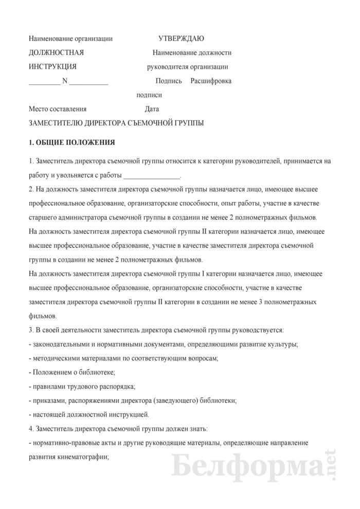 Должностная инструкция заместителю директора съемочной группы. Страница 1