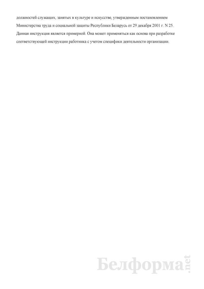 Должностная инструкция заместителю директора съемочной группы. Страница 5