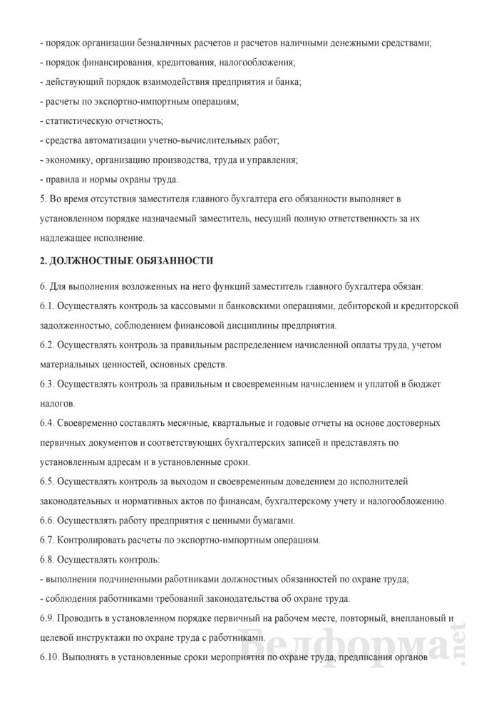 Должностная инструкция заместителя директора по финансовым и административным вопросам