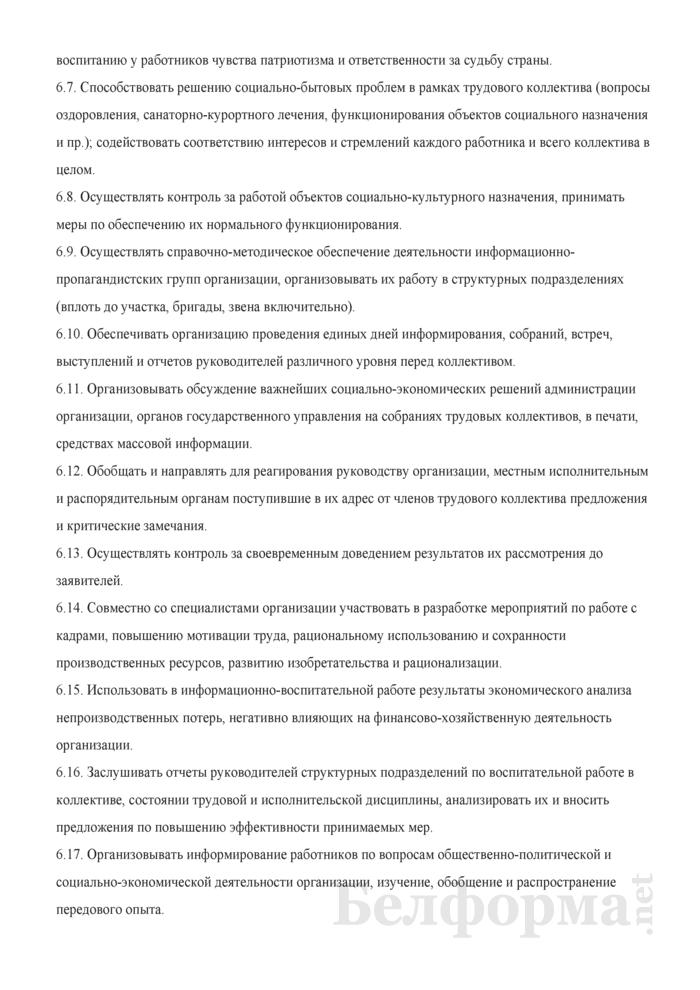 Должностная инструкция заместителю руководителя организации по идеологической работе. Страница 3