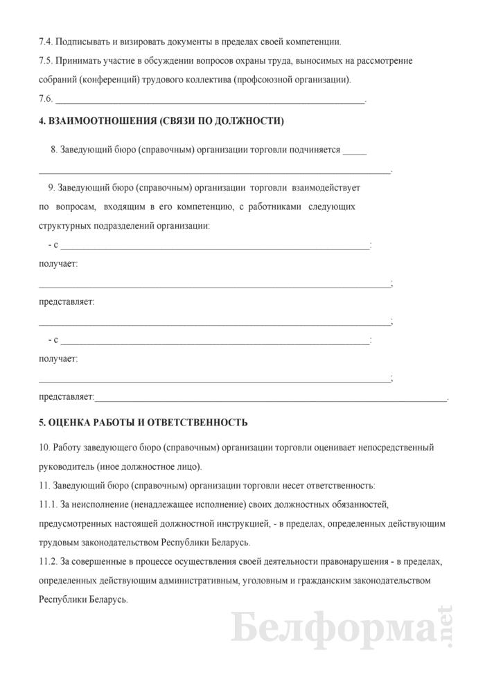 Должностная инструкция заведующему бюро (справочным) организации торговли. Страница 3