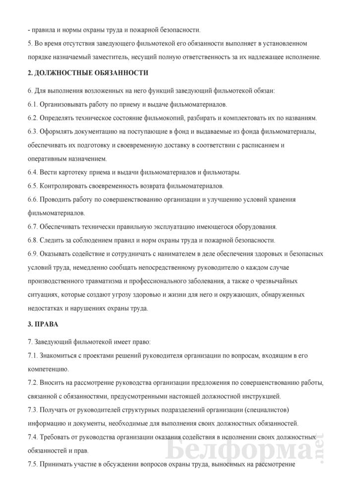 Должностная инструкция заведующему фильмотекой. Страница 2
