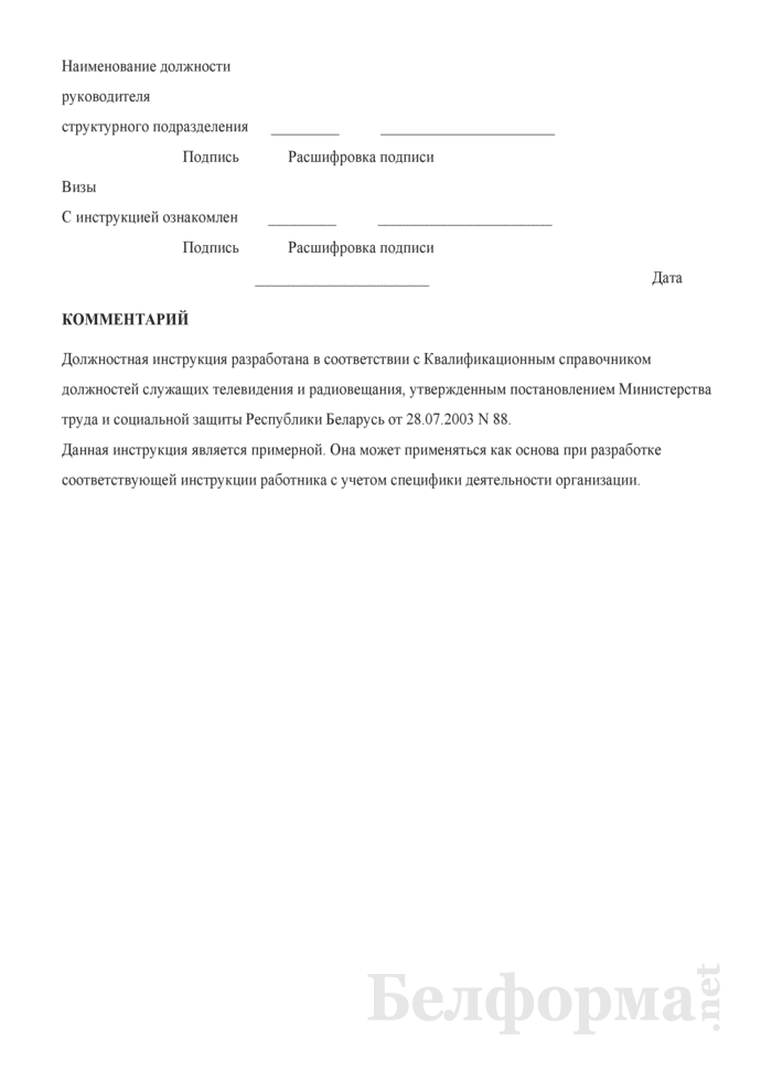 Должностная инструкция заведующему фильмотекой. Страница 4