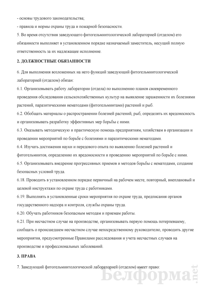 Должностная инструкция заведующему фитогельминтологической лабораторией (отделом). Страница 2