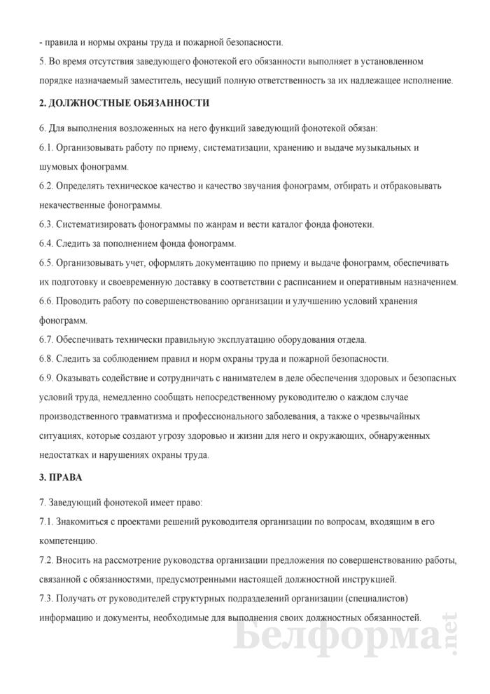 Должностная инструкция заведующему фонотекой. Страница 2