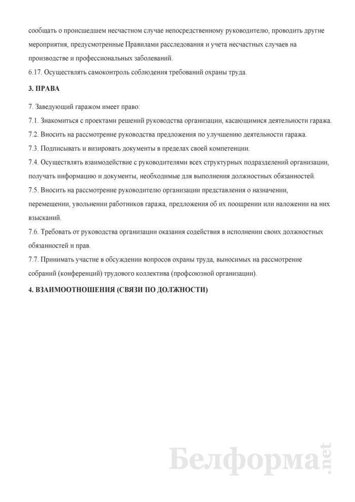 Должностная инструкция заведующему гаражом. Страница 3