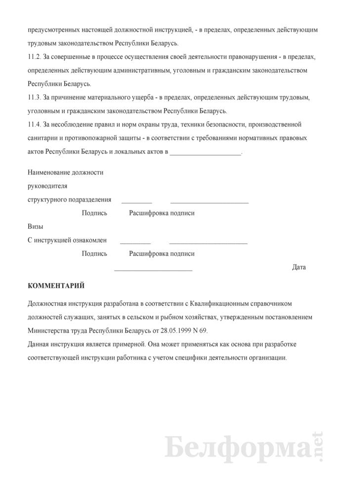Должностная инструкция заведующему хранилищем семени. Страница 4