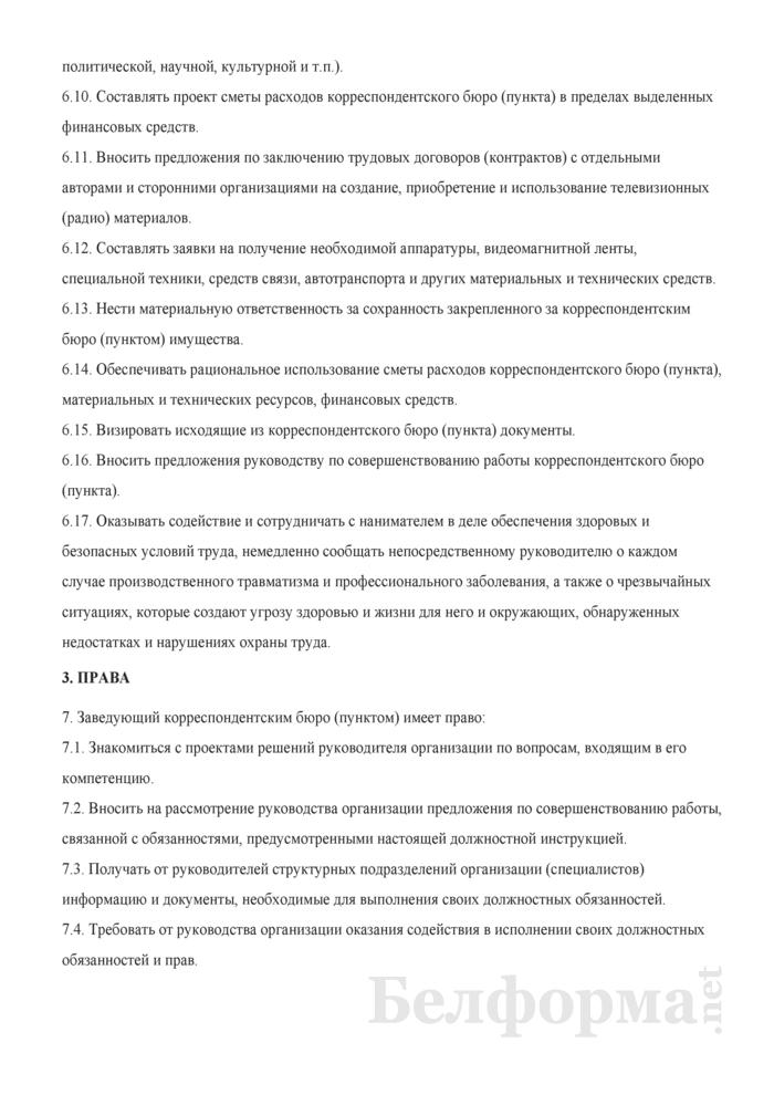 Должностная инструкция заведующему корреспондентским бюро (пунктом). Страница 3