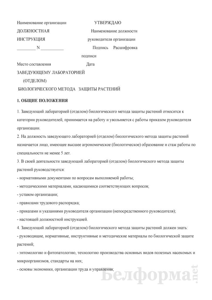 Должностная инструкция заведующему лабораторией (отделом) биологического метода защиты растений. Страница 1