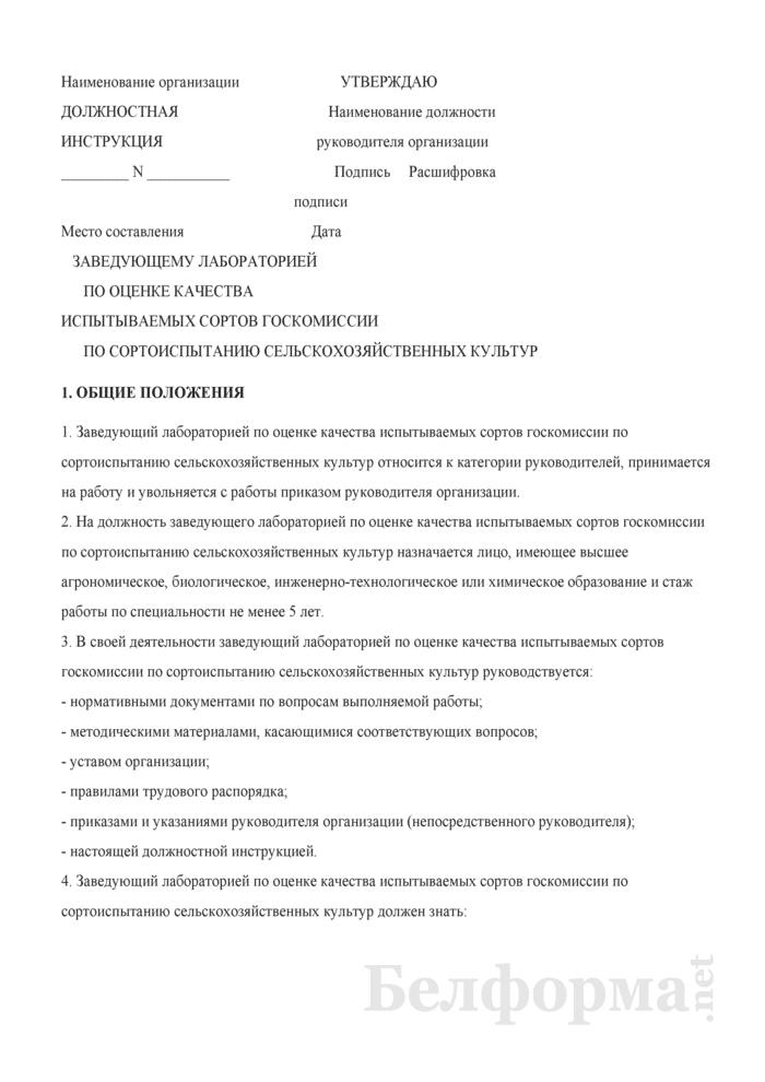 Должностная инструкция заведующему лабораторией по оценке качества испытываемых сортов госкомиссии по сортоиспытанию сельскохозяйственных культур. Страница 1