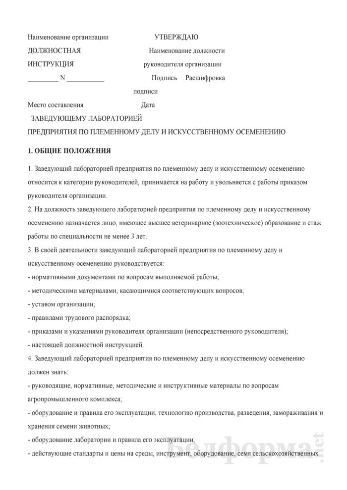 Должностная инструкция заведующему лабораторией предприятия по племенному делу и искусственному осеменению. Страница 1