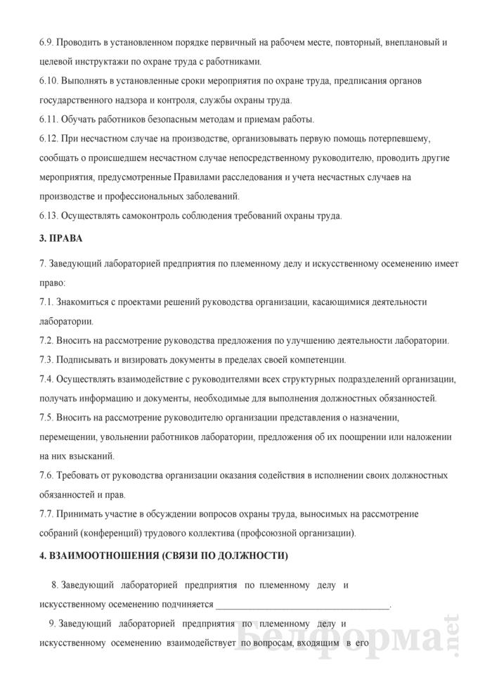 Должностная инструкция заведующему лабораторией предприятия по племенному делу и искусственному осеменению. Страница 3
