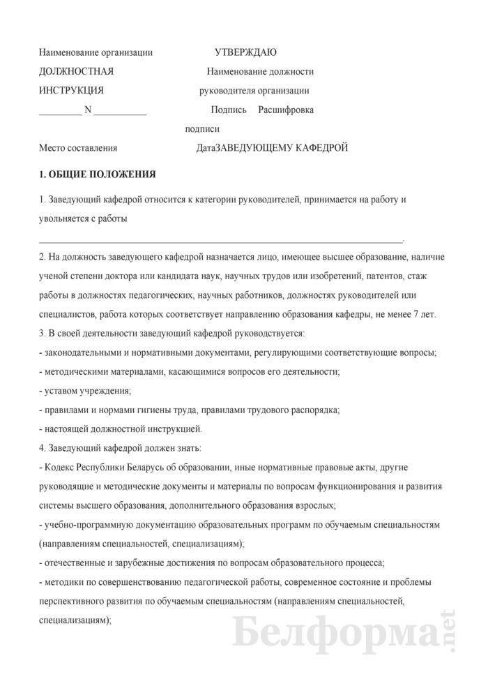 Должностная инструкция заведующему (начальнику) кафедрой(ы). Страница 1