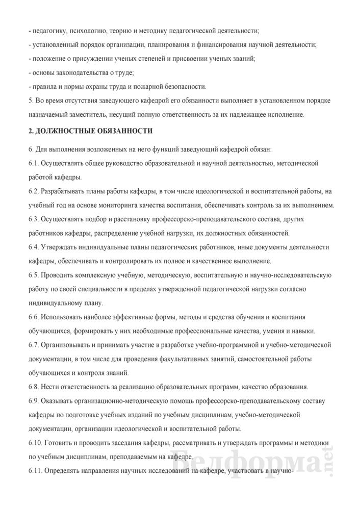 Должностная инструкция заведующему (начальнику) кафедрой(ы). Страница 2