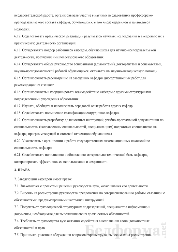 Должностная инструкция заведующему (начальнику) кафедрой(ы). Страница 3