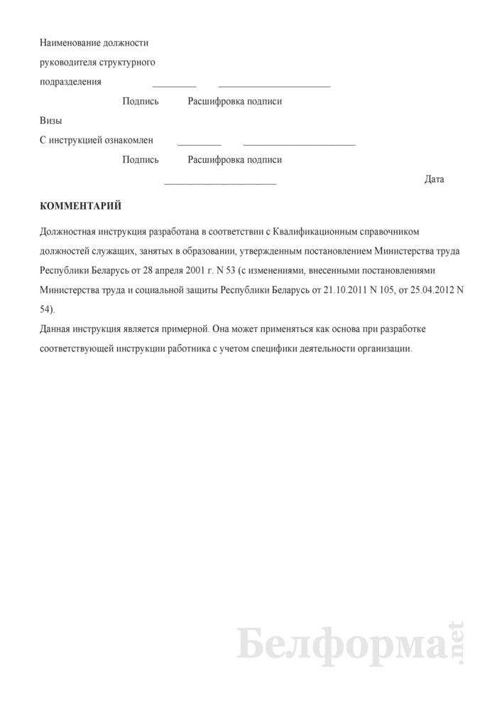 Должностная инструкция заведующему (начальнику) кафедрой(ы). Страница 5