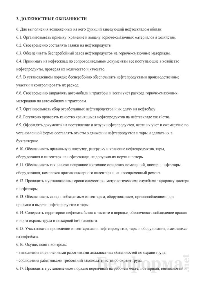 Должностная инструкция заведующему нефтескладом. Страница 2