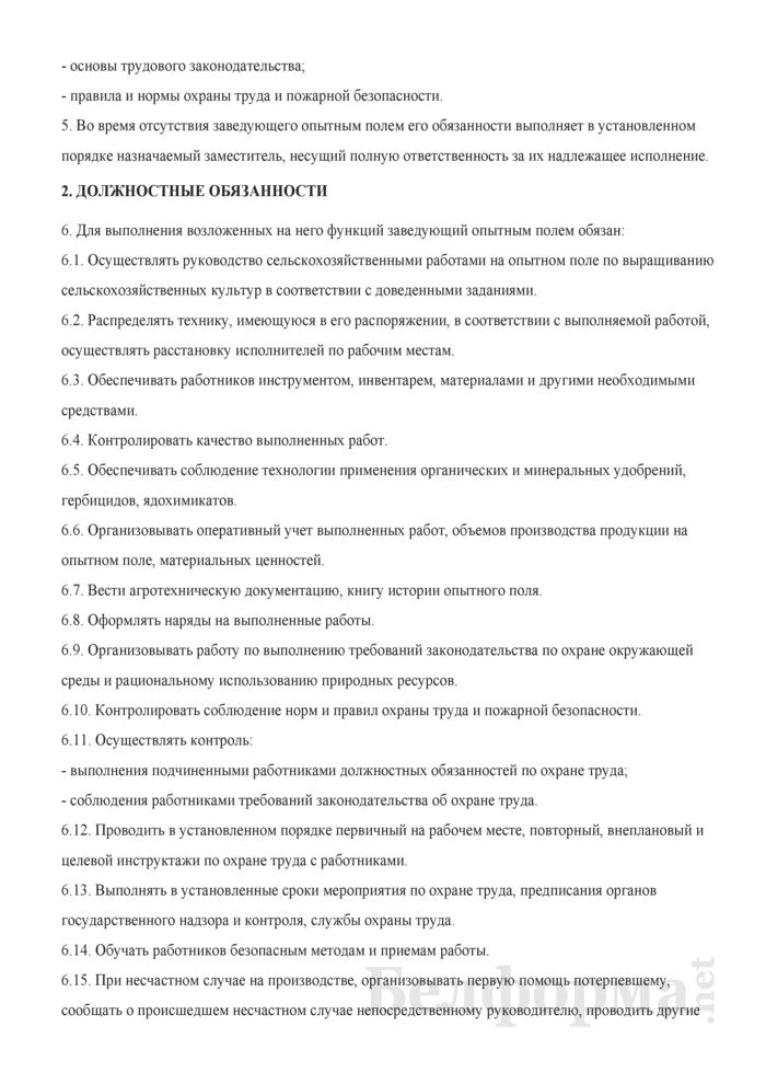 Должностная инструкция заведующему опытным полем. Страница 2