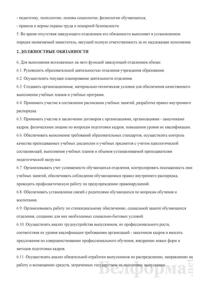 Должностная инструкция заведующему отделением. Страница 2