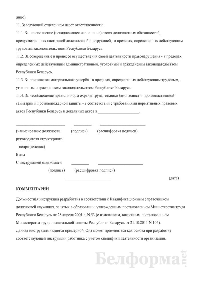 Должностная инструкция заведующему отделением. Страница 4