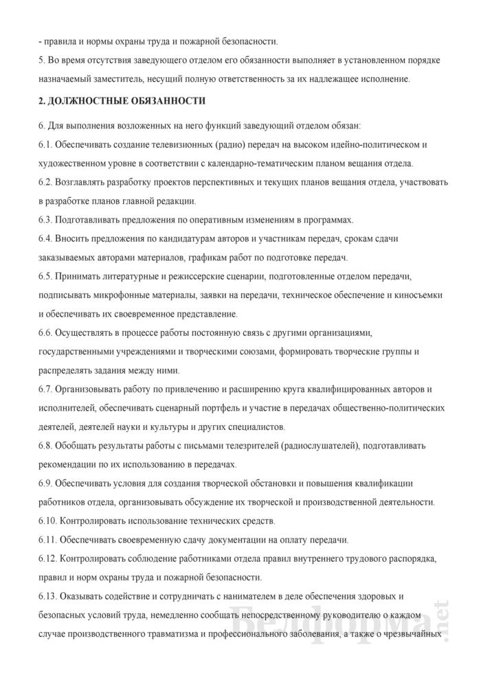 Должностная инструкция заведующему отделом. Страница 2