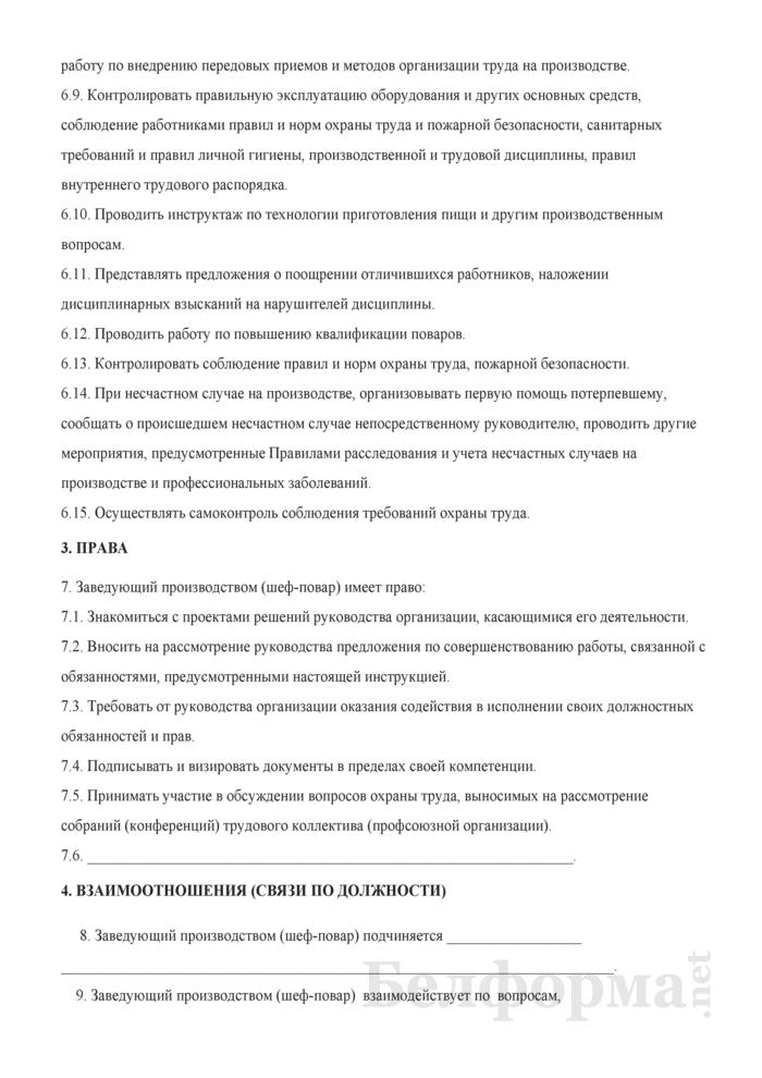 Должностная инструкция заведующему производством (шеф-повару). Страница 3