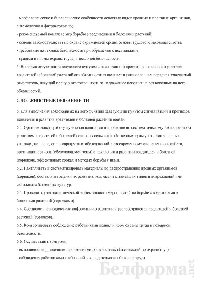 Должностная инструкция заведующему пунктом сигнализации и прогнозов появления и развития вредителей и болезней растений. Страница 2