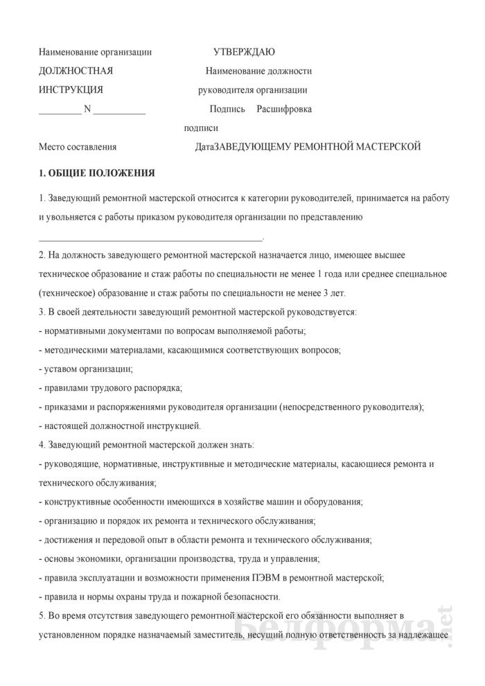Должностная инструкция заведующему ремонтной мастерской. Страница 1