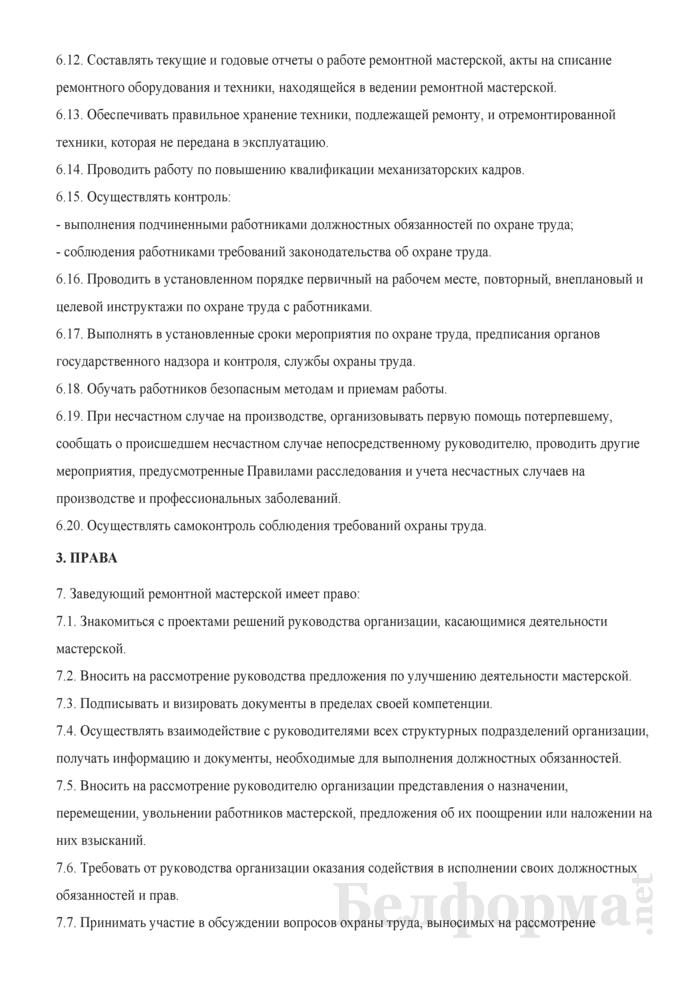 Должностная инструкция заведующему ремонтной мастерской. Страница 3