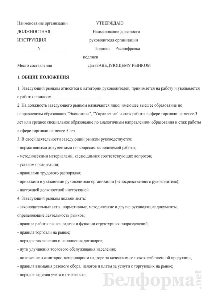 Должностная инструкция заведующему рынком. Страница 1